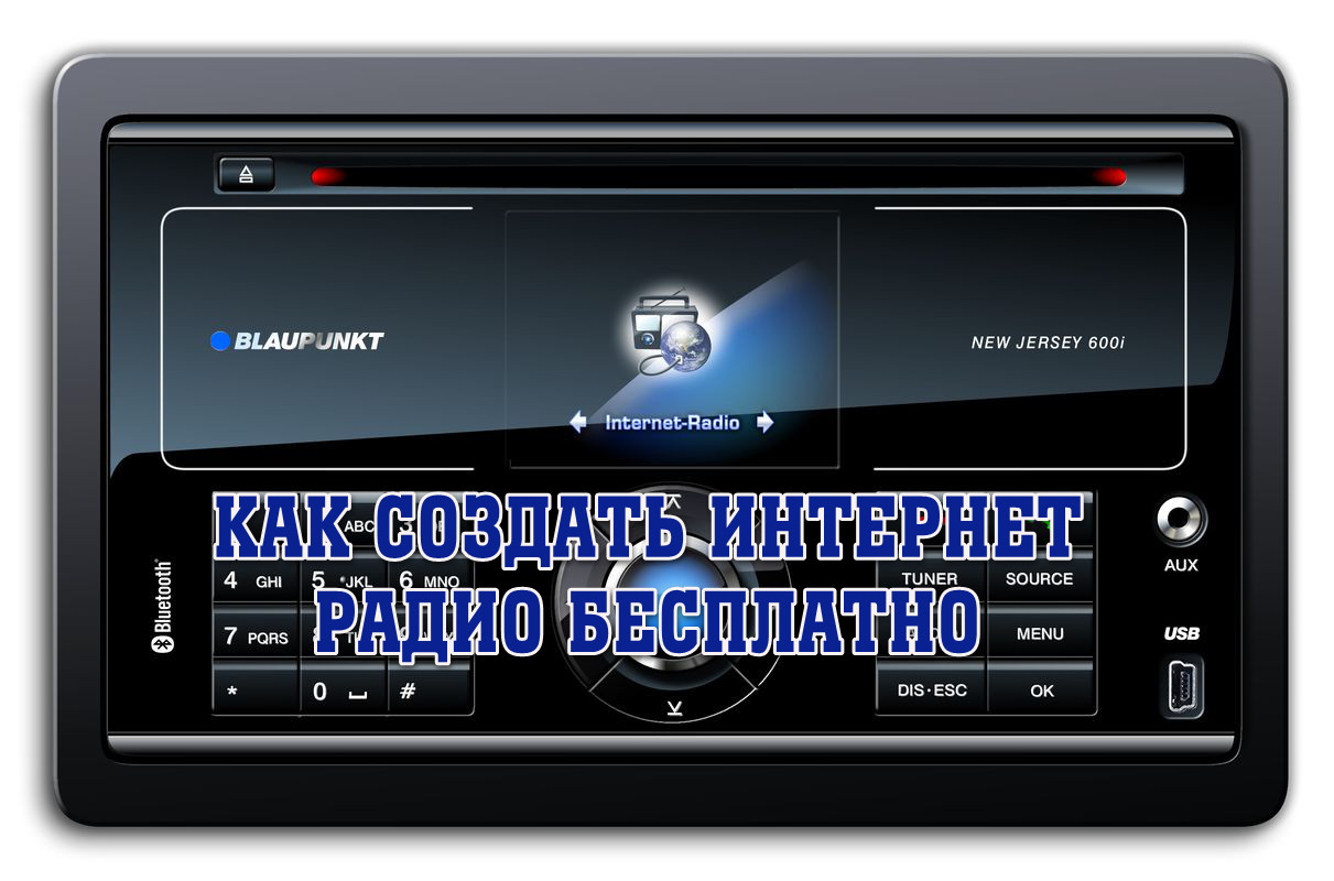 Как сделать свое радио на компьютер