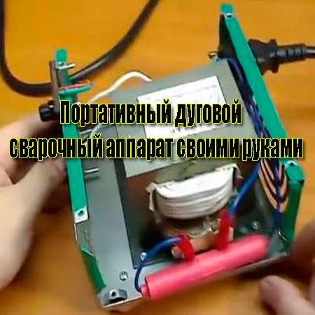 Как собрать сварочные аппараты своими руками