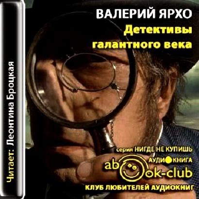 Слушать книги онлайн детективы