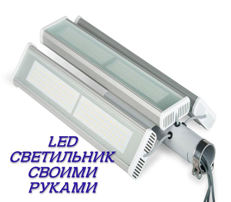 Светодиодные светильники своими руками видео