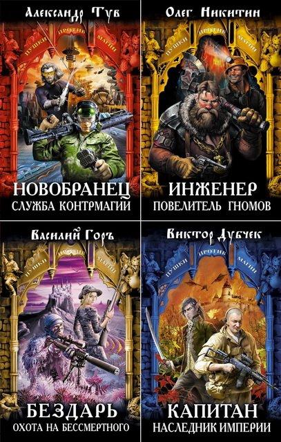 Василий Гор Игрушка Безликого Fb2 Бсплатно