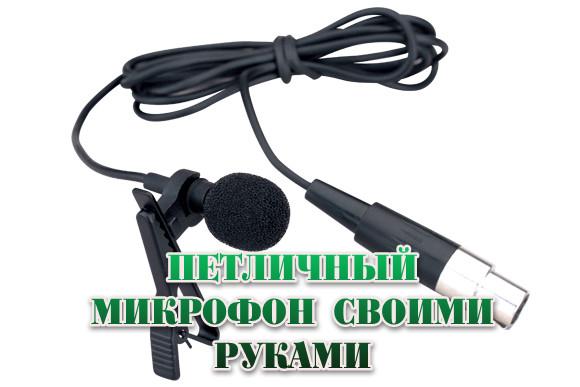 Микрофон своими руками usb