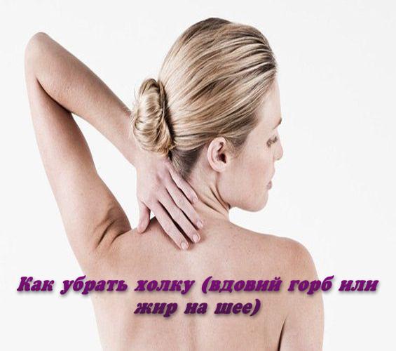 как убрать жир с шеи и спины