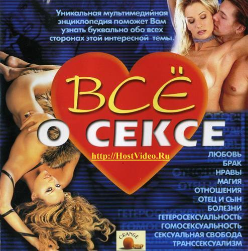 Энциклопедия фото секса