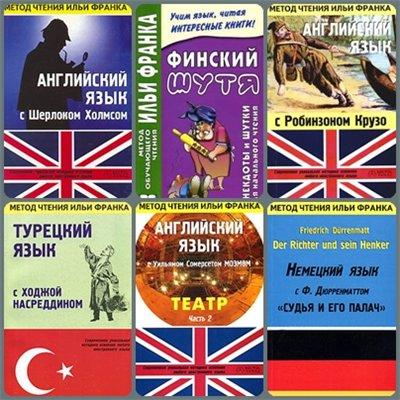МЕТОД ИЛЬИ ФРАНКА АНГЛИЙСКИЙ КНИГИ FB2 СКАЧАТЬ БЕСПЛАТНО