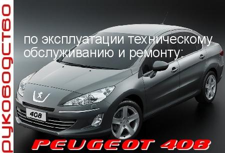Руководство По Ремонту Peugeot 408