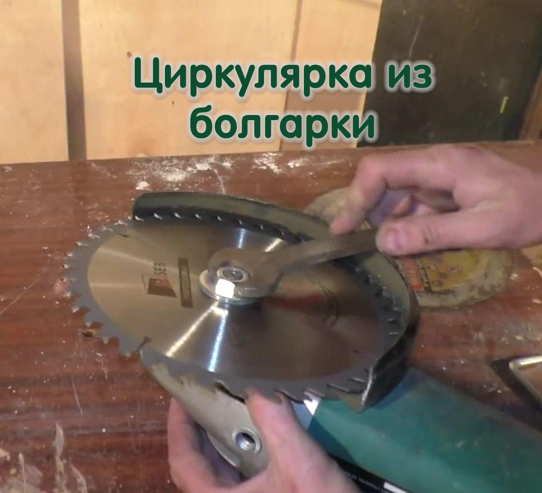 Как сделать с болгарки циркулярку