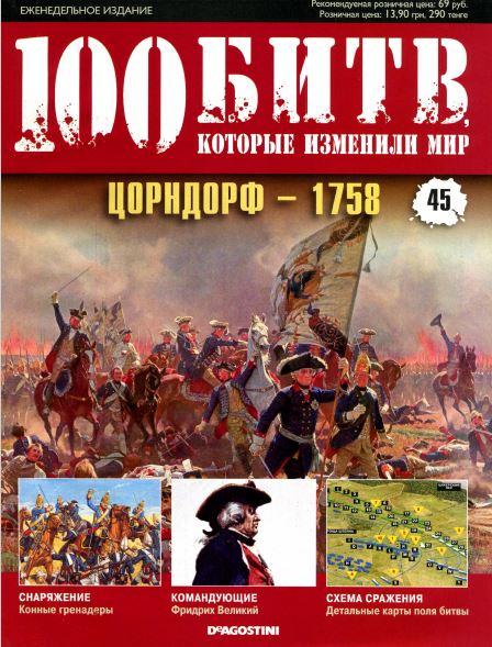 Подшивка журналов 100 битв, которые изменили мир №№37 - 45 (2014)