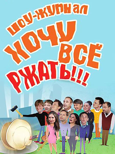 «Уральские Пельмени Смотреть Онлайн 2016 Последний» — 2005