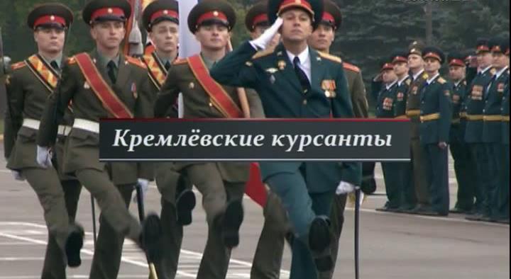 Скачать музыку из сериала кремлевские курсанты