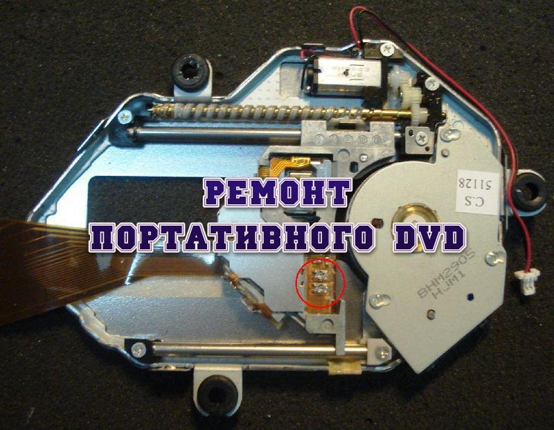 Ремонт портативного dvd плеера своими руками