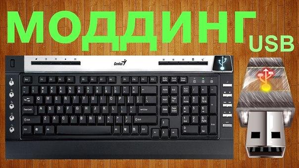 Клавиатура для usb своими руками фото