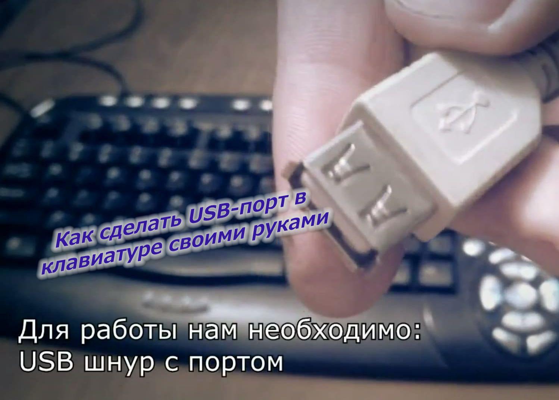 USB-порт может перестать работать после подключения или