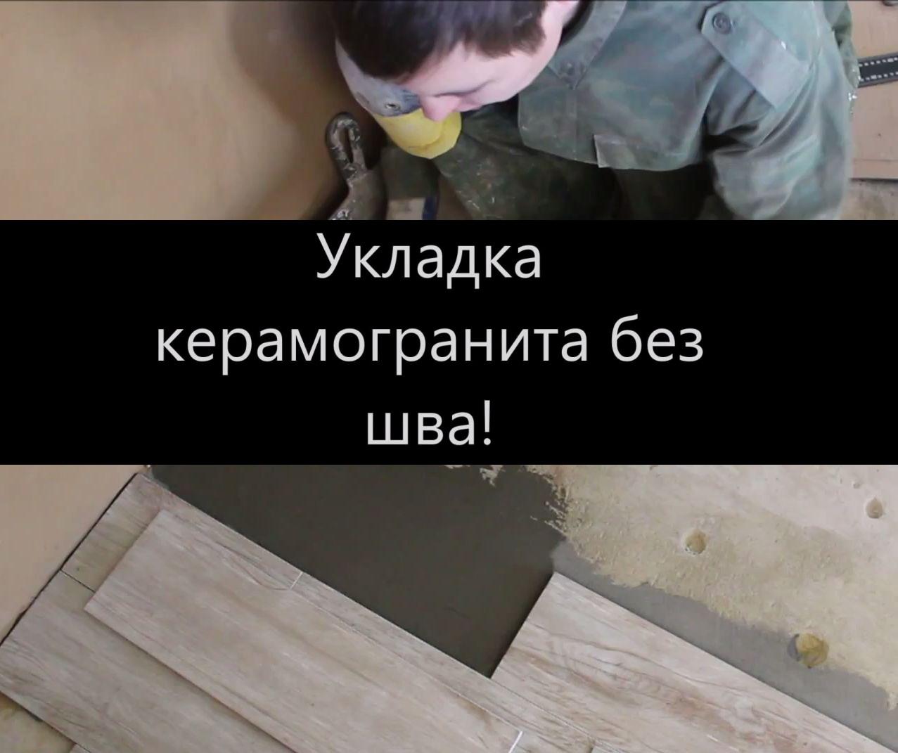 Укладка керамогранита без швов своими руками