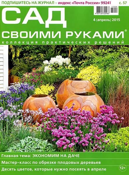 Сад своими руками 2 2015 онлайн