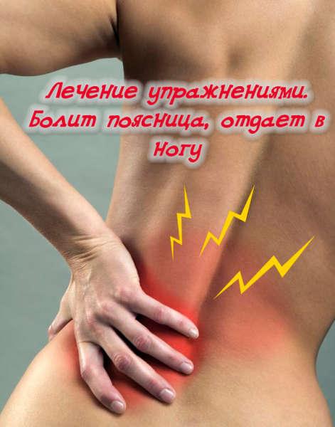 Боль в ягодице справа отдающая в ногу как лечить