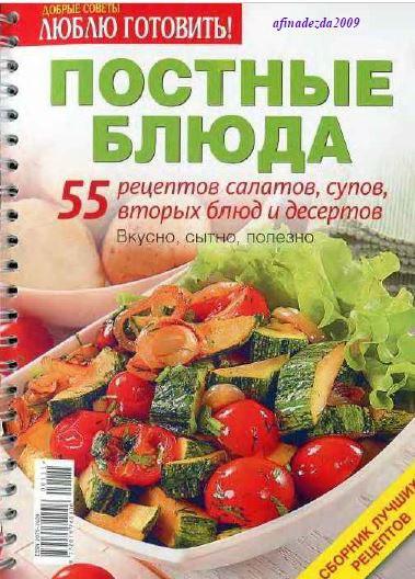 Подшивка журнала Добрые советы. Люблю готовить! Спецвыпуски (2009-2012)