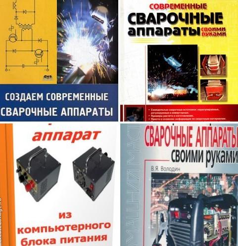 Ремонт сварочных инверторов книга володина