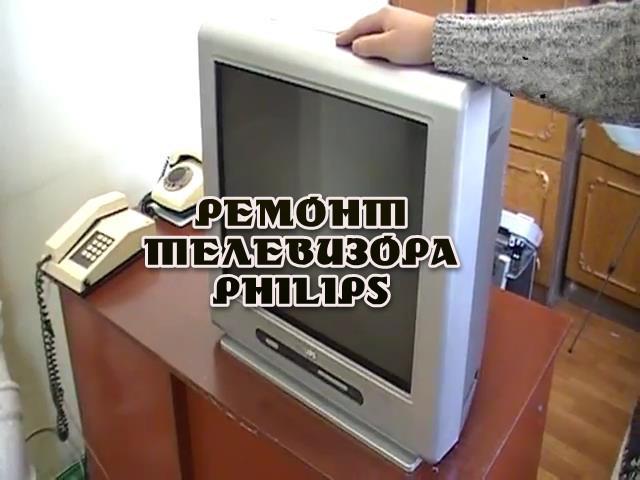 Ремонт телевизора philips своими руками фото