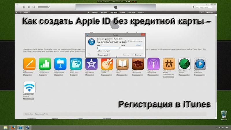 Как создать apple id без регистрации