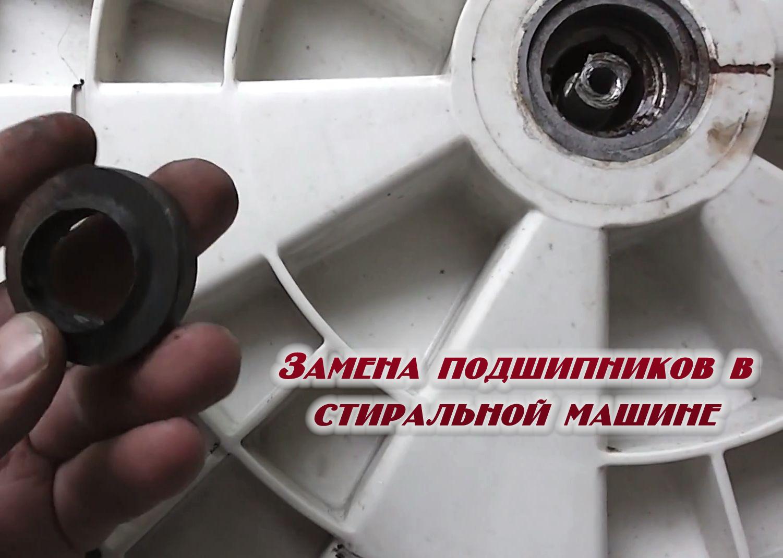 Замена подшипника в стиральной машине ariston hotpoint своими руками