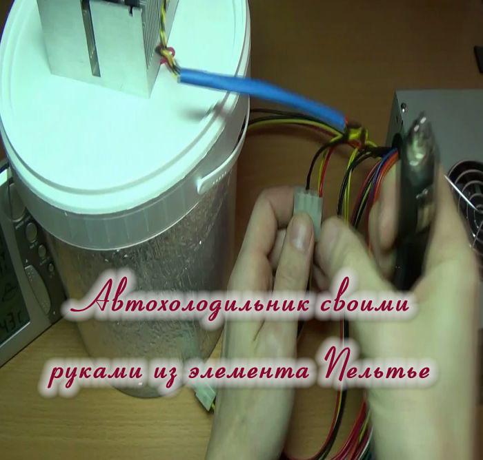 Пельтье холодильник своими руками фото