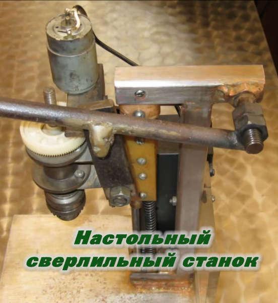 Настольный сверлильный станок из дрели своими руками