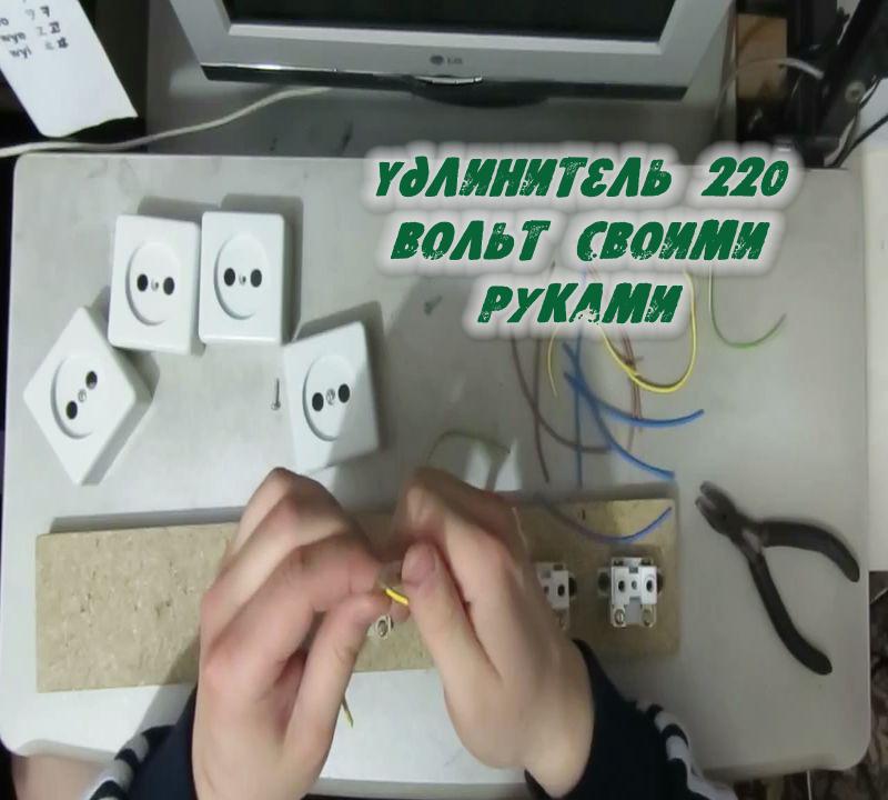 5 вольт 220 вольт своим руками