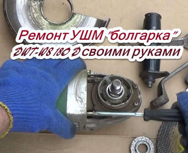 Как отремонтировать болгарку своими руками
