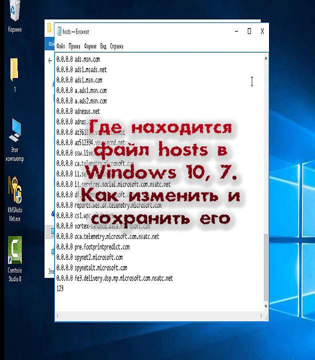 Как заменить файл хост на виндовс 7