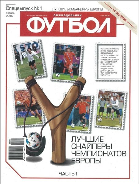 Футбол Спецвыпуск №1 (2016)