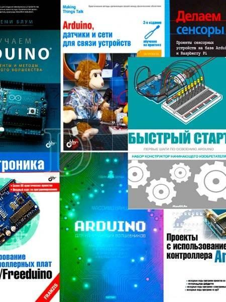 Изучаем arduino. 65 проектов pdf