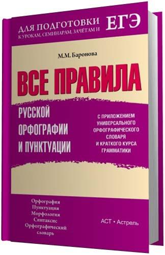 """В книге  """"Все правила русской орфографии и пунктуации """" представлены разнообразные формы и приёмы подачи теоретического..."""