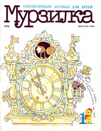 Журнал Мурзилка. Подшивка за 1996-1997 гг. (pdf, djvu)