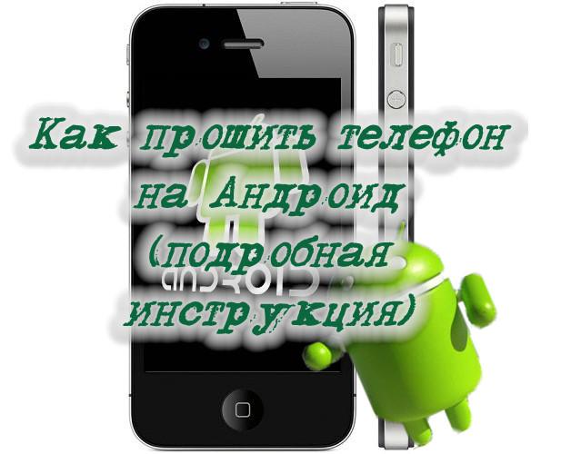 Можно ли перепрошить телефон в домашних условиях