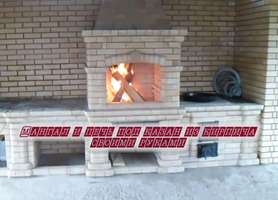 Уличная печь мангал из кирпича своими руками