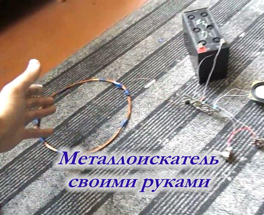 Металлоискатели своими руками скачать книгу бесплатно