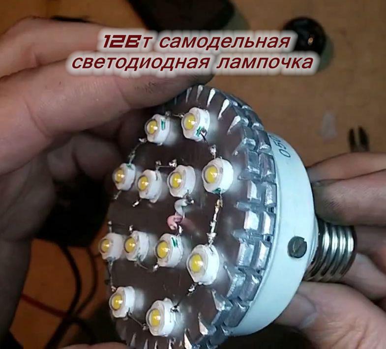 Лампочки из светодиодной ленты своими руками