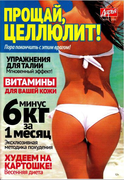 Дарья Спецвыпуск №44/С. Прощай, целлюлит! (2016)