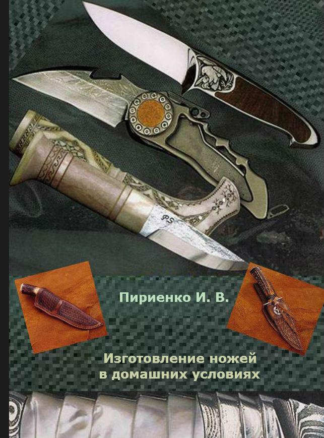 Изготовить ножи домашних условий