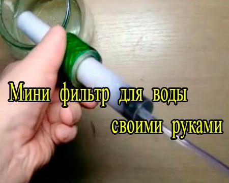 Светофильтры своими руками для
