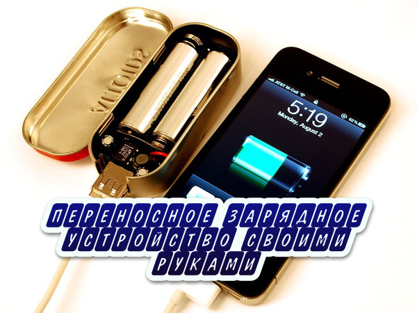 Портативные зарядные устройства своими руками