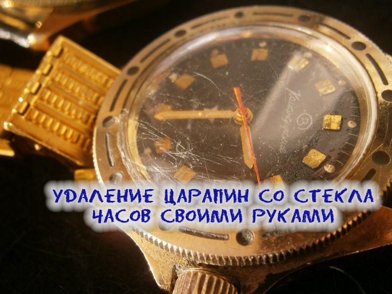 Стекло для часов своими руками