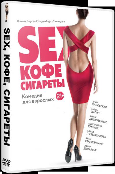 komediya-seks-sigareti