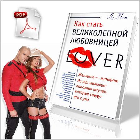 Как стать великолепной любовницей - Лу Паж (PDF). Чтение RSS. DataLife En