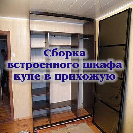 Шкафы купе встроенный в прихожую своими руками