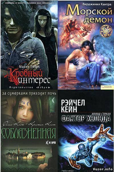 Книги Фэнтези Про Любовь.Rar