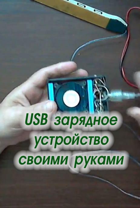 Android устройство своими руками