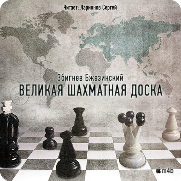 Большая шахматная доска скачать fb2