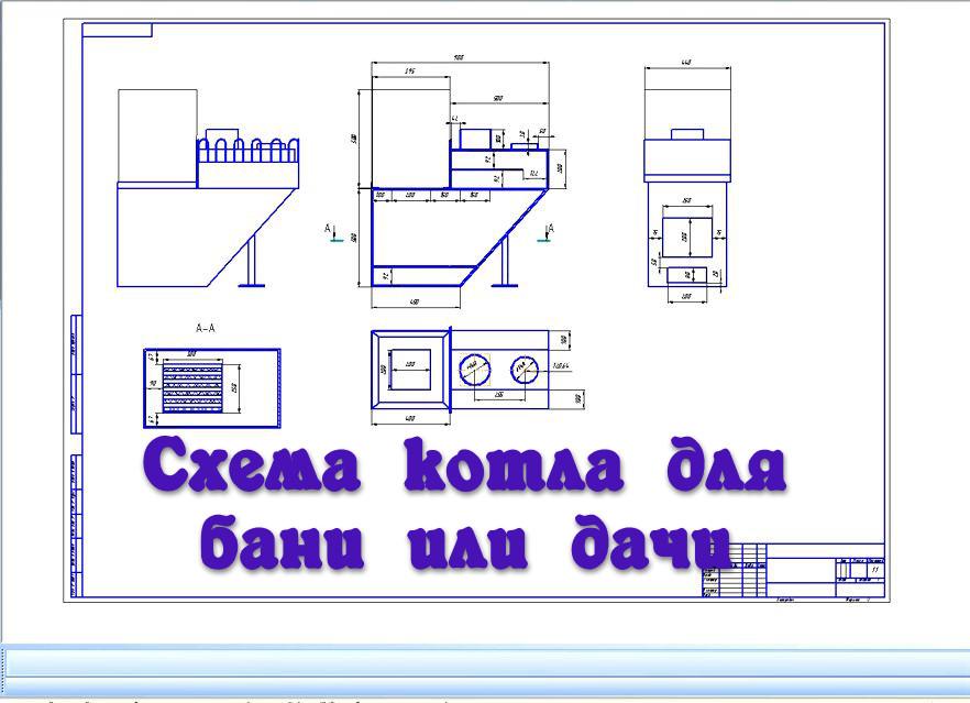 Схема котла для бани